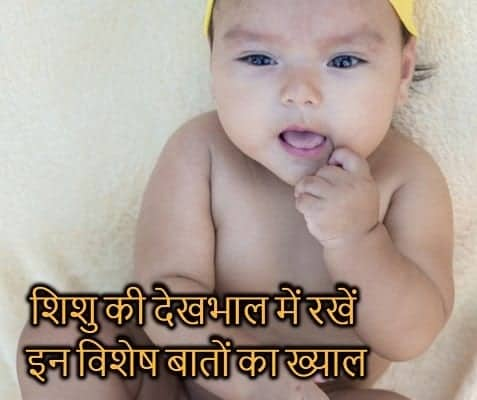 baby-care-tips-in-hindi