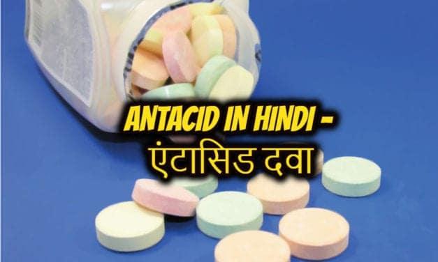 Antacid in hindi – एंटासिड के बारे में
