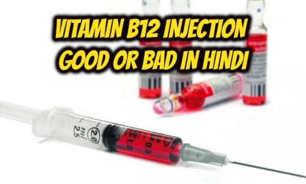 विटामिन बी12 इंजेक्शन अच्छा होता है या बुरा – Vitamin b12 injection good or bad in hindi