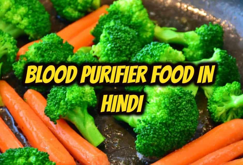 खून साफ करने वाले फ़ूड्स – blood purifier food in hindi