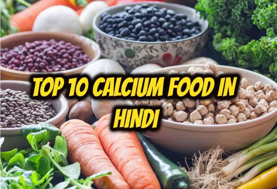 Top 10 calcium food in hindi – टॉप 10 कैल्शियम से भरपूर फूड