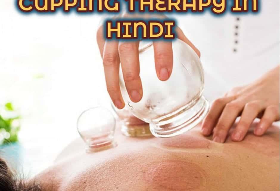 जानें कपिंग थेरेपी के बारे में – Cupping Therapy in hindi