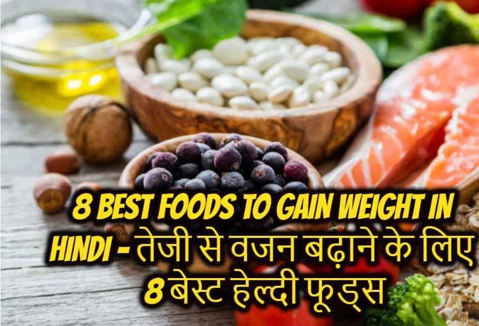8 best foods to gain weight in hindi – तेजी से वजन बढ़ाने के लिए 8 बेस्ट हेल्दी फूड्स