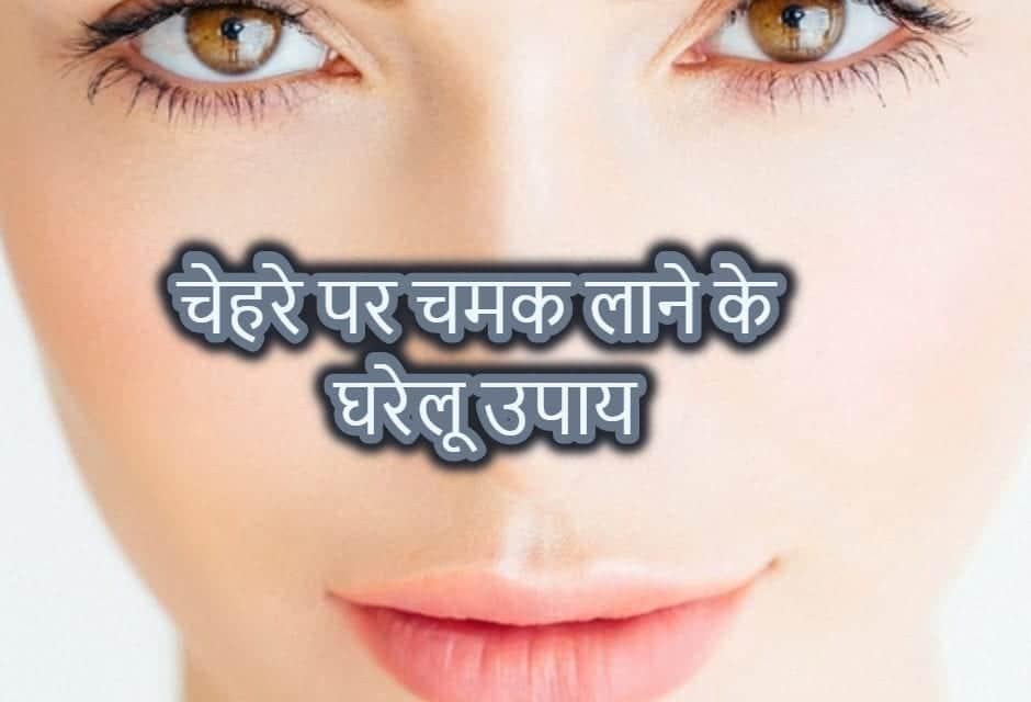 ग्लोइंग स्किन के घरेलू उपाय – home remedies for glowing skin in hindi