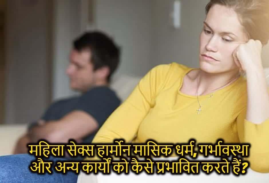 महिला सेक्स हार्मोन के बारे में सबकुछ – female sex hormone in hindi