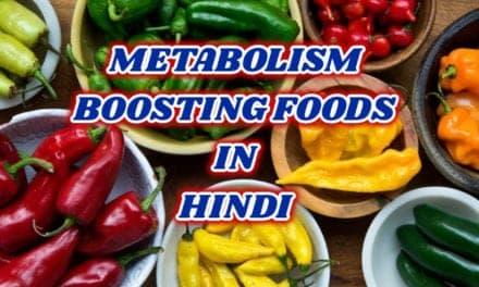 metabolism boosting foods in hindi – मेटाबॉलिज्म बूस्ट करने वाले फ़ूड्स