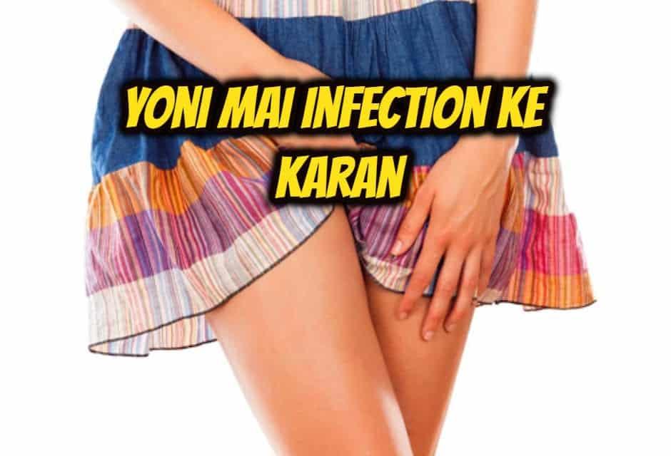 जरूरी नही यीस्ट इंफेक्शन ही हो योनि में खुजली का कारण और भी हो सकती है वजह, जानें –