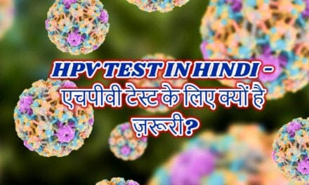 एचपीवी टेस्ट के बारे में – Hpv test in hindi
