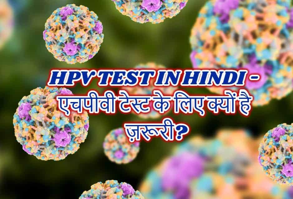 Hpv test in hindi – एचपीवी टेस्ट के लिए क्यों है ज़रूरी?