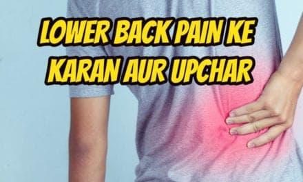 lower back pain ke karan aur upchar