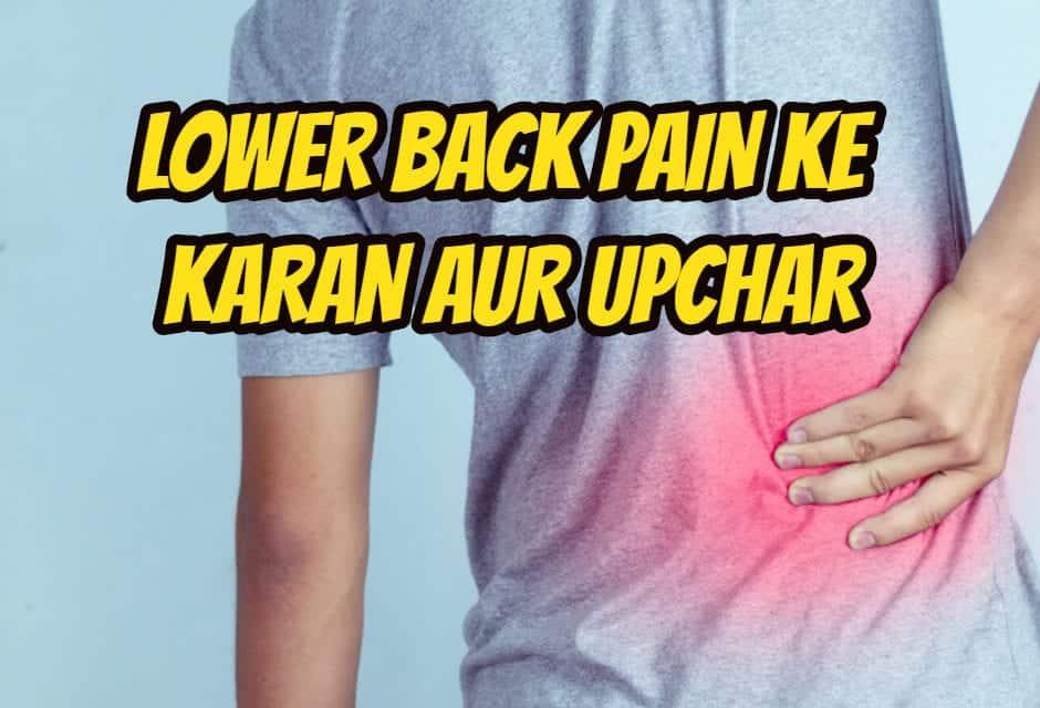लोवर बैक पेन से राहत के लिए- lower back pain relief in hindi