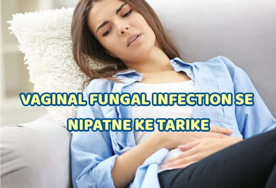 vaginal fungal infection se nipatne ke tarike