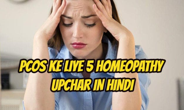 PCOS ke liye 5 homeopathy upchar in hindi