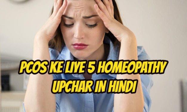 पीसीओएस के 5 होम्योपैथी उपचार – PCOS ke liye 5 homeopathy upchar in hindi