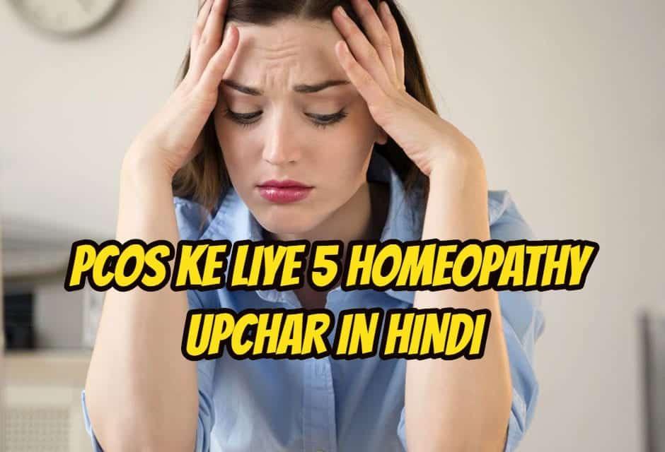PCOS ke liye 5 homeopathy upchar in hindi