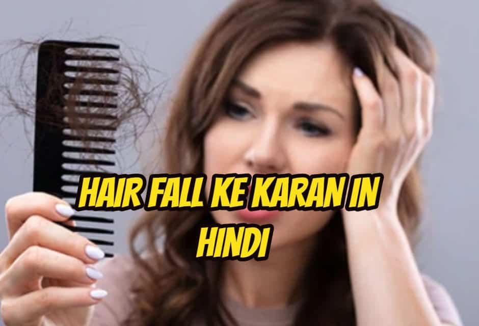 Hair fall ke karan in hindi