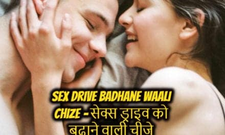 लिबिदो बढ़ाने के टिप्स – ways to increase sex drive in hindi