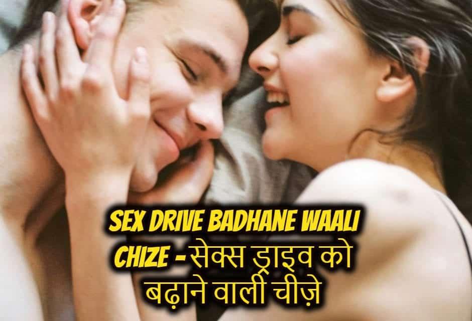 Sex drive badhane waali chize – सेक्स ड्राइव को बढ़ाने वाली चीज़े