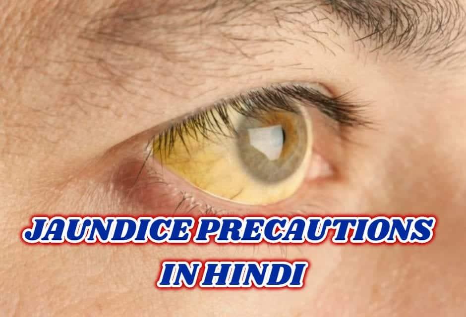 Jaundice precautions in hindi