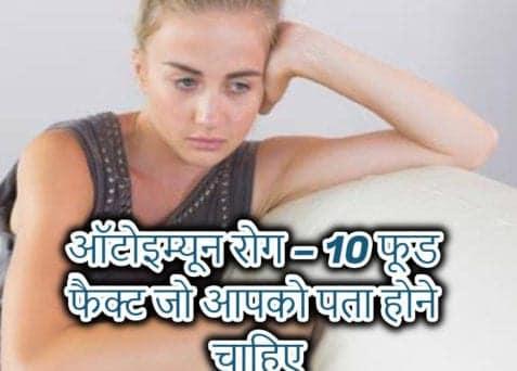 autoimmune-disease-in-hindi