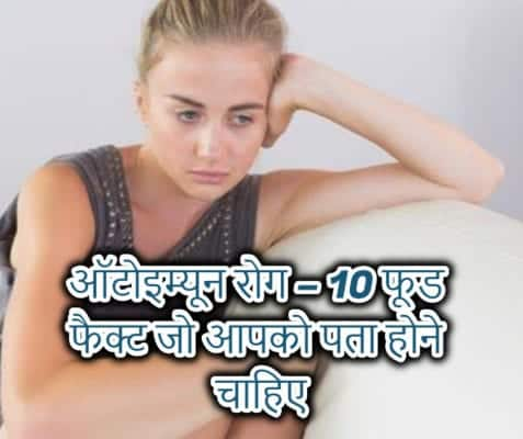 autoimmune-disease-in-hindi
