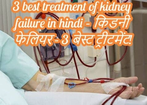 3-best-treatment-of-kidney-failure-in-hindi
