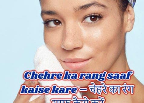 chehre-ka-rang-saaf-kaise-kare