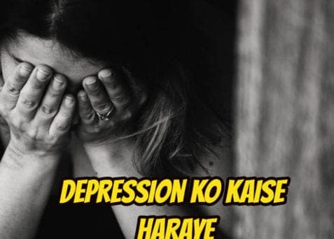 depression-ko-kaise-haraye
