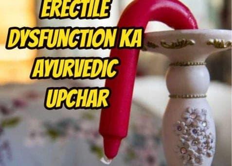 erectile-dysfunction-ka-ayurvedic-upchar