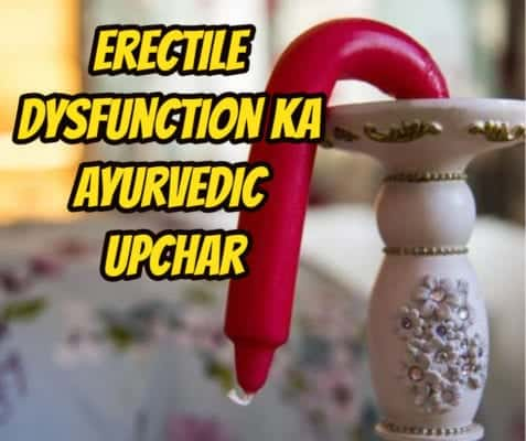 erectile dysfunction ka ayurvedic upchar