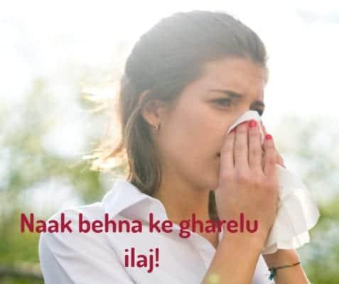 नाक बहने का घरेलू इलाज – how to stop runny nose in hindi