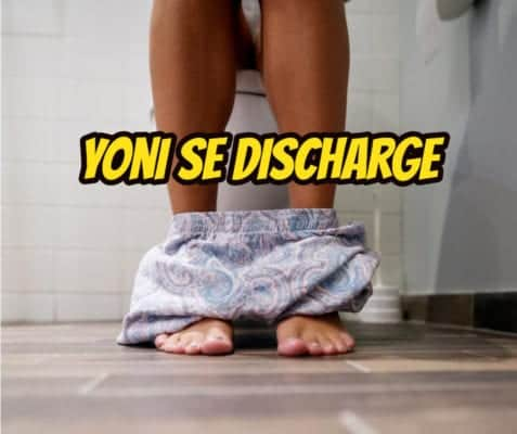 योनि से डिस्चार्ज – vaginal discharge in hindi