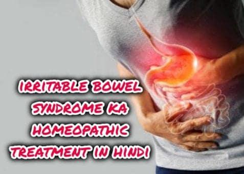 irritable-bowel-syndrome-ka-homeopathic-treatment-in-hindi