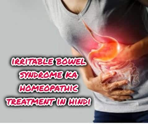 irritable bowel syndrome ka homeopathic treatment in hindi