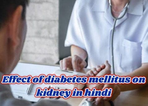 effect-of-diabetes-mellitus-on-kidney-in-hindi