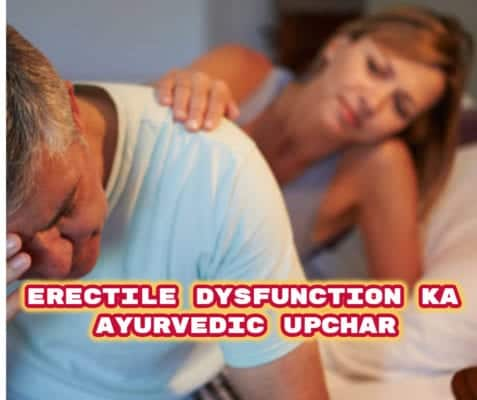 erectile-dysfunction-ka-ayurvedic-upchar-2