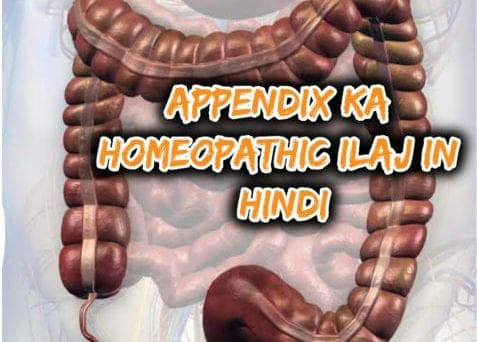 appendix-ka-homeopathic-ilaj-in-hindi