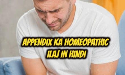 अपेंडिक्स का होम्योपैथी इलाज – appendix ka homeopathic ilaj in hindi