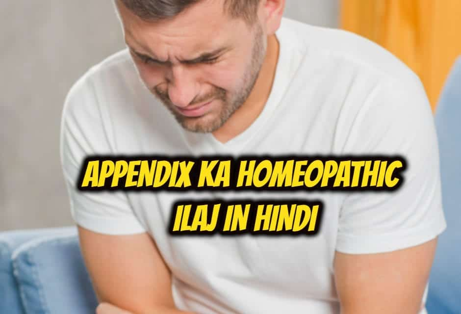 appendix ka homeopathic ilaj in hindi