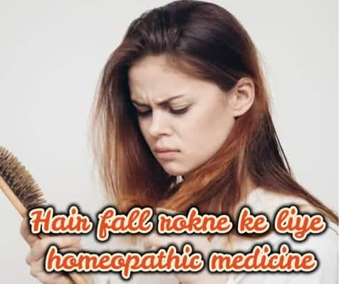 hair-fall-rokne-ke-liye-homeopathic-medicine