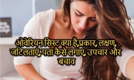 ओवेरियन सिस्ट के बारे में – ovarian cyst in hindi