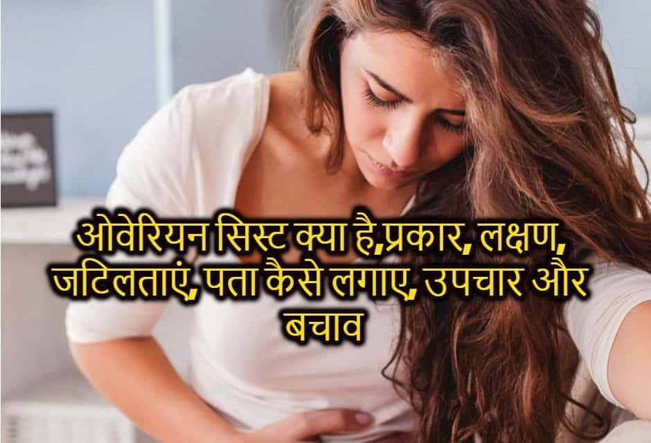 ओवेरियन सिस्ट – प्रकार, लक्षण, जटिलताएं, पता कैसे लगाए, उपचार और बचाव – ovarian cyst in hindi