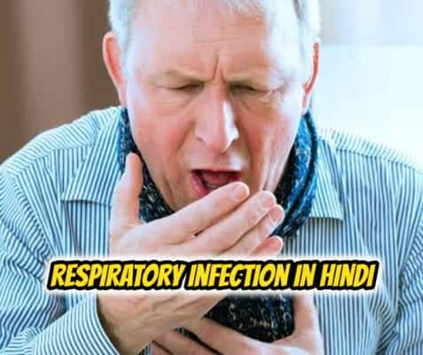 respiratory-infection-in-hindi