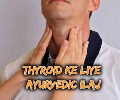 Thyroid ke liye ayurvedic ilaj