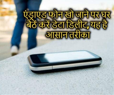 एंड्राएड फोन खो जाने पर घर बैठें करें डेटा डिलीट, यह है आसान तरीका – recover lost android phone data in hindi