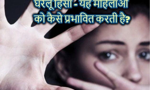 घरेलू हिंसा – यह महिलाओं को कैसे प्रभावित करती है?