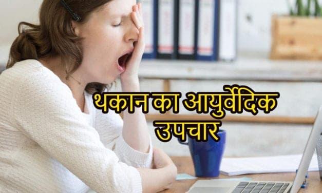 थकान का आयुर्वेदिक उपचार