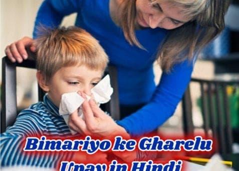 bimariyo-ke-gharelu-upay-in-hindi