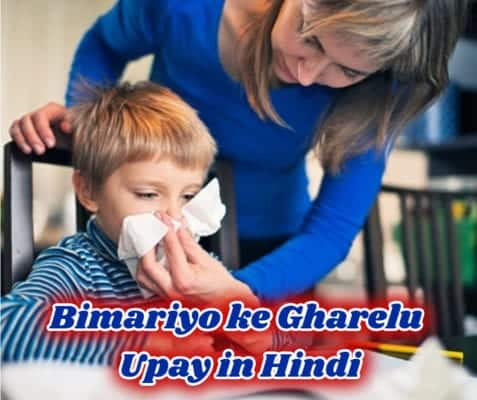Bimariyo ke Gharelu Upay in Hindi