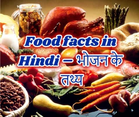 Food facts in Hindi – भोजन के तथ्य